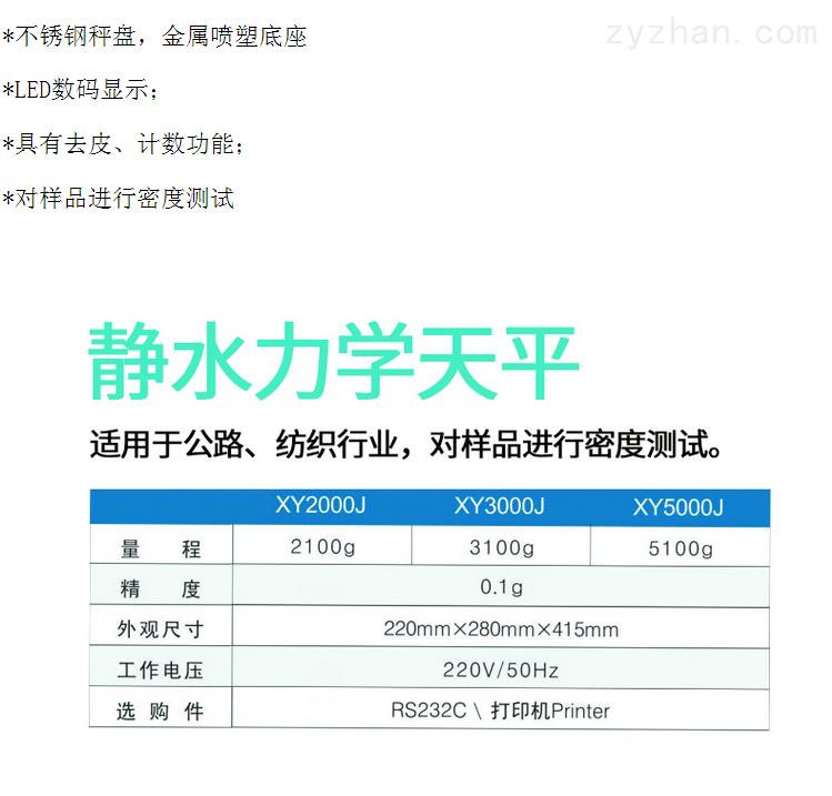 电子天平秤高精度分析克重0.01g