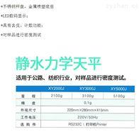 XY-2000J電子天平秤高精度分析克重0.01g