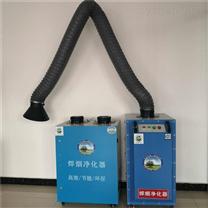 隆化焊烟净化器