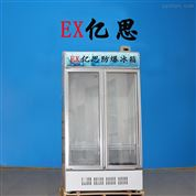 广元,药剂储存防爆冰箱