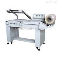 二合一热收缩包装机薄膜收缩机