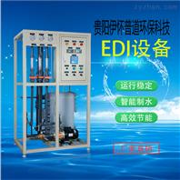 贵阳伊怀普道1吨EDI超滤设备