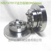 NB/T47017标准法兰视镜_NB/T47017视镜