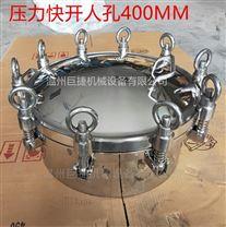 卫生级人孔400压力人孔 标准 温州