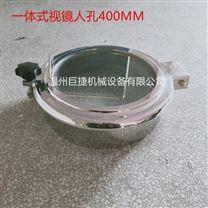 不锈钢全玻璃人孔 卫生级带视镜人孔