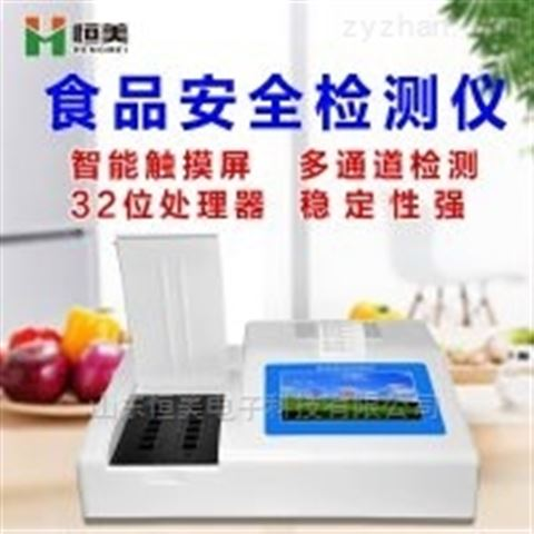HM-SP03 食品安全分析仪