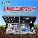 HM-ZSB-土壤重金屬快速檢測儀