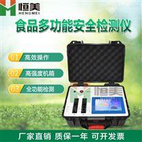 HM-SZ02 食品重金属快速测定仪