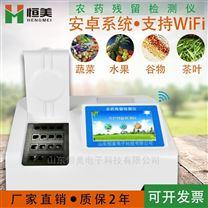 HM-SZ01 食品中重金属快速检测仪