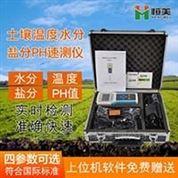 土壤水分分析仪 土壤 水分测试仪