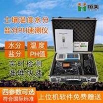 土壤水分分析儀 土壤 水分測試儀