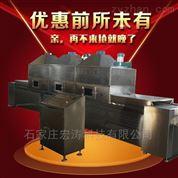 金苗小米微波熟化設備連續式微波烘干機