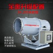 煤棚除塵防爆霧炮機 全自動智能粉塵控制器