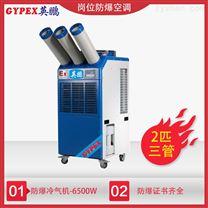 北京防爆冷气机三管2匹1.5匹1匹