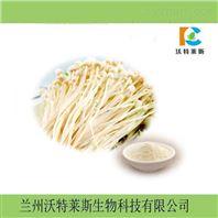 金针菇提取物10:1  鸡腿菇粉  现货
