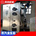 供应白茶烘干生物质蒸汽锅炉、蒸汽发生器