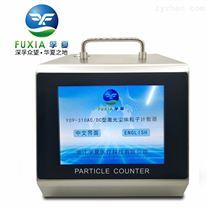 28.3L空气粒子计数器报价 Y09-310型