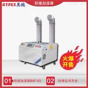 西安防爆加湿器超声波12kw功率