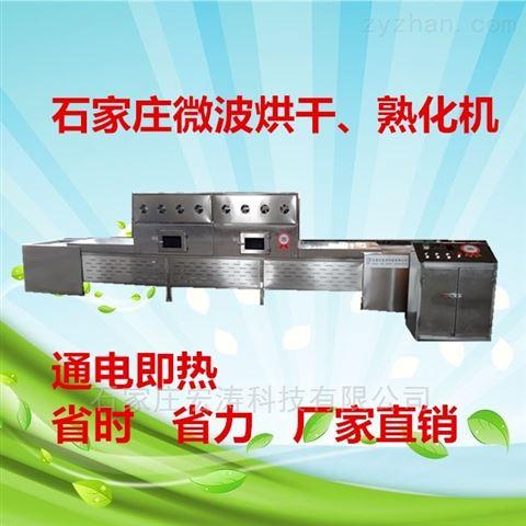 黃豆微波烘焙熟化滅菌設備