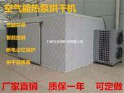 黃芪烘干機 全自動中藥材烘干設備廠家