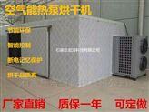 砂仁中药材热泵烘干机