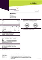 Alcalase 2.5L FG諾維信蛋白酶