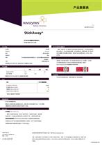 Stickaway 诺维信非固定化脂肪酶