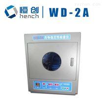 WD-2A藥物穩定性檢查儀