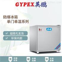 化學品單門單溫防爆冰箱