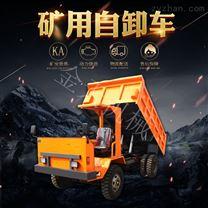 香格里拉直销8吨铜矿井下矿用车