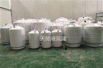 保定6升低溫儲存液氮罐價格