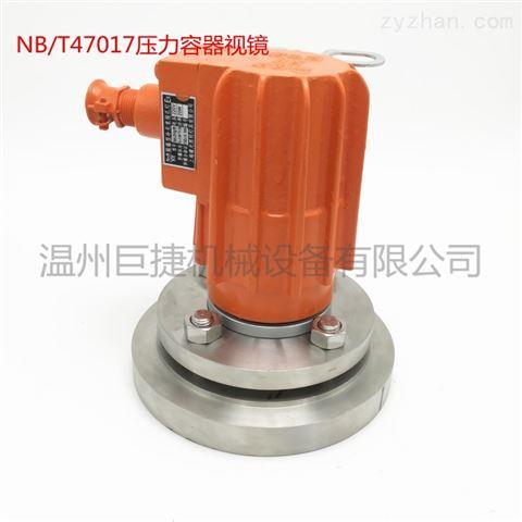hg21619压力容器视镜_化工设备视镜