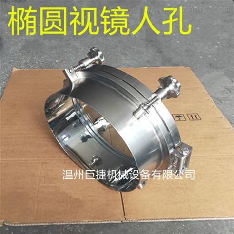 卫生级椭圆人孔304 316L一体式法兰视镜人孔