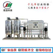 供应君浩JHRO-1-150T反渗透纯水设备