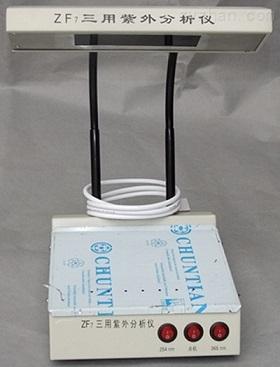 质优三用紫外分析仪 价格实惠厂家热销产品