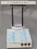 質優三用紫外分析儀 價格實惠廠家熱銷產品