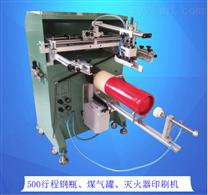 灭火器丝印机煤气罐滚印机氧气瓶丝网印刷机