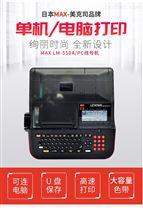 MAX LM-550A/PC顯示上蓋沒有蓋緊