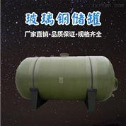 天津 玻璃钢耐酸碱储罐 价格