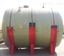 河南 玻璃鋼臥式鹽酸儲罐 生產廠家