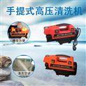 小型家用全自動手提便攜式高壓清洗機洗車機