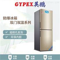 廣西化工廠雙溫防爆冰箱