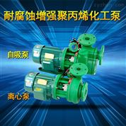 氟塑料化工离心增压泵