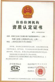檢測檢驗機構資質認定證書