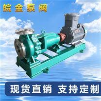 不锈钢离心泵IH50-32型304/316化工泵酸碱泵