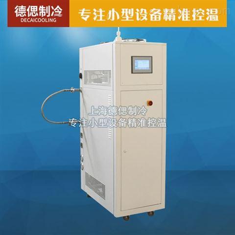 上海德偲新材料专用小型冷水机,控温控流量