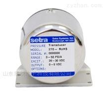 Model270美国SETRA 270大气压力传感器