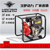 进口汉萨柴油机3寸高压水泵