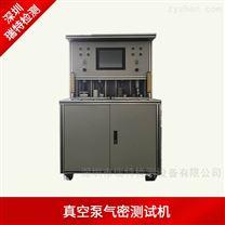真空泵气密性检测仪器-气密测试设备