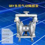 南冠化工泵QBY50不锈钢气动隔膜泵
